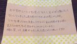 20代 Y.S様(着圧・リファ)